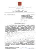 Благодарственное письмо от Государственной Думы Российской Федерации