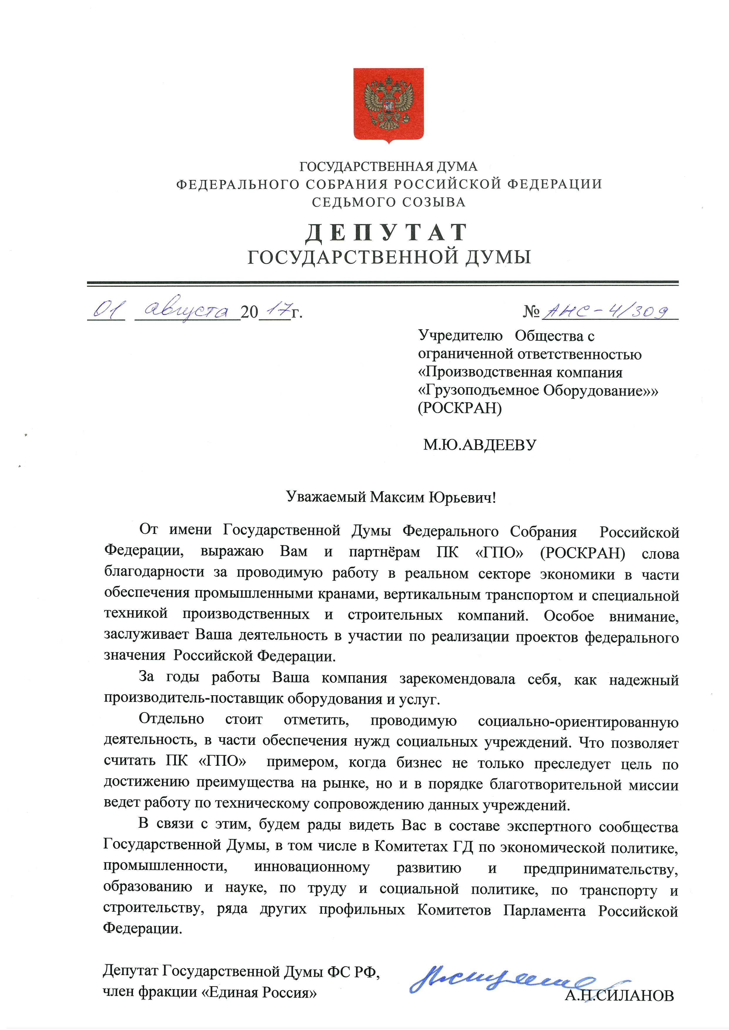 Благодарственное письмо от Государственной Думы РФ
