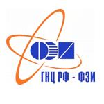 «Государственный научный центр Российской Федерации – Физико-энергетический институт имени А.И. Лейпунского»