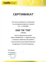 ПодемКран