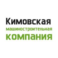 """АО """"Кимовская машиностроительная компания"""""""