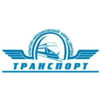 ОМЗЦ «Транспорт»